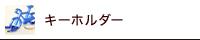 キーホルダー