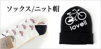 ソックス/ニット帽/ニット帽 自転車/自転車柄/自転車モチーフ/レディース/メンズ/ニットキャップ/冬/ニットキャップ/ラベル/lovell/ソフトアクリルワッチ/かわいい/カワイイ 暖かい/あったかい 帽子